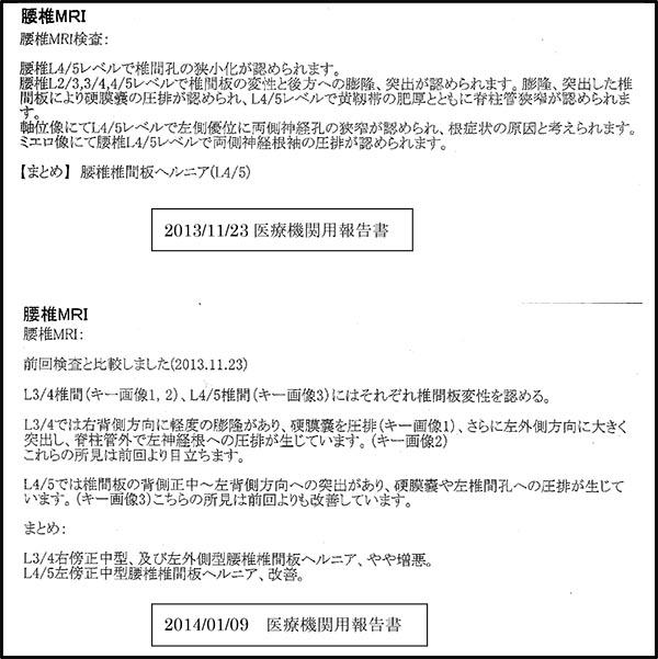 図2 医療機関報告書(一部抜粋)