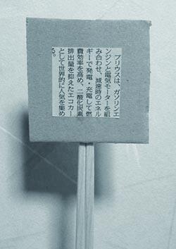 図1. 40×40mm に切り出した新聞記事