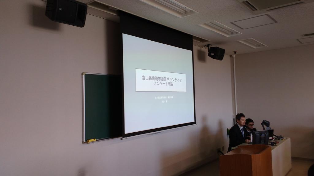 「富山県南砺市指圧ボランティアアンケート報告」