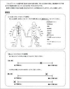 図1. アンケート説明用紙